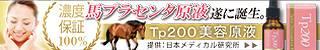 TP200馬プラセンタ原液
