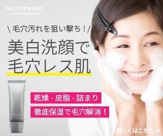マスターホワイト美白洗顔