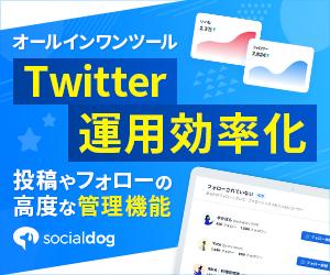 Twitterの自動化に必要な機能をすべて搭載