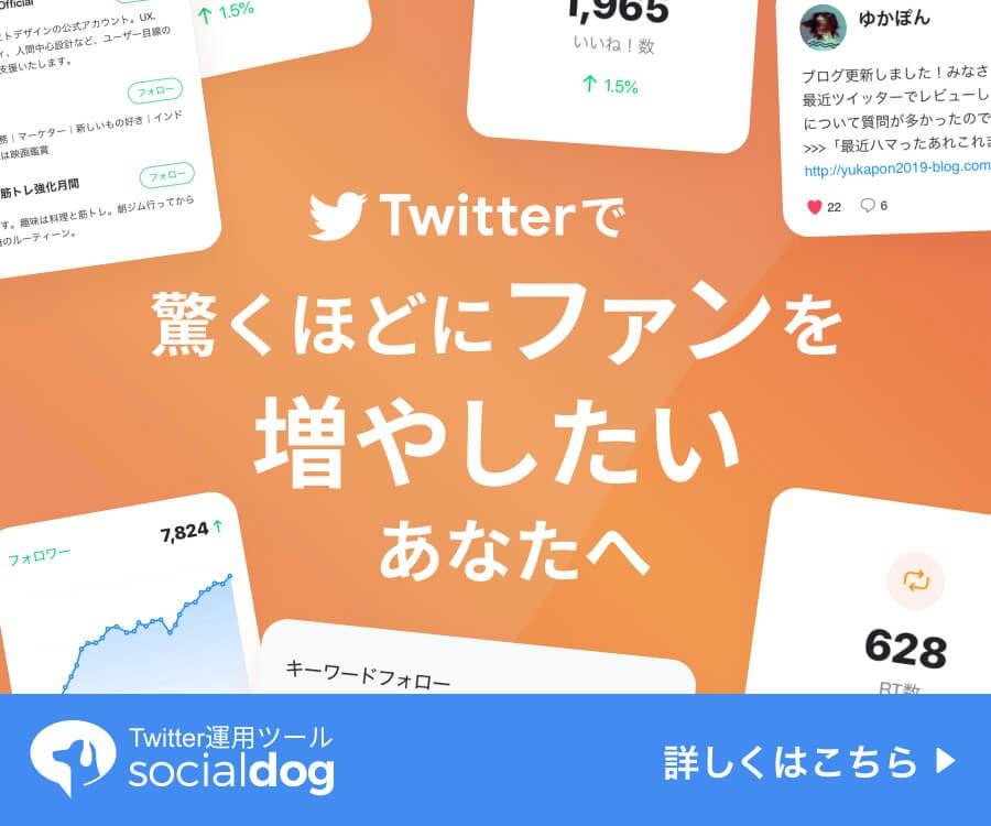 SocialDogはTwitter運用のマストアイテムです!