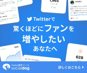 Twitter運用のお悩みSocialDogで解決しませんか?