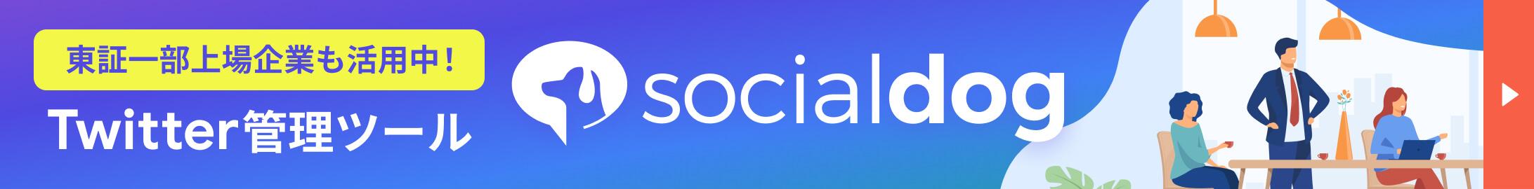 東証一部上場企業も活用中! Twitter管理ツール SocialDog