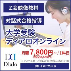 大学受験ディアロ オンライン