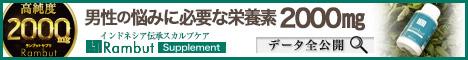 RambutSupplement(ランブットサプリメント)