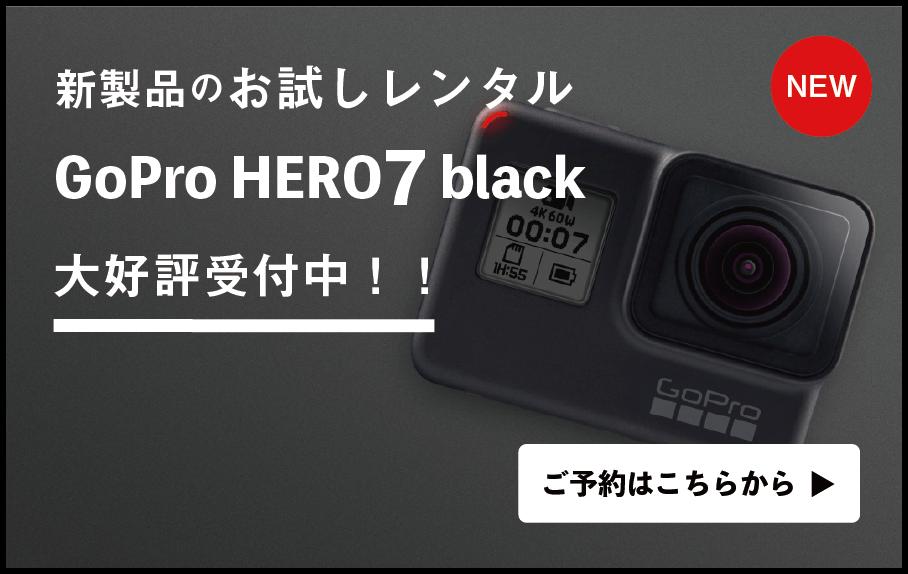 Rentry GoPro HERO7
