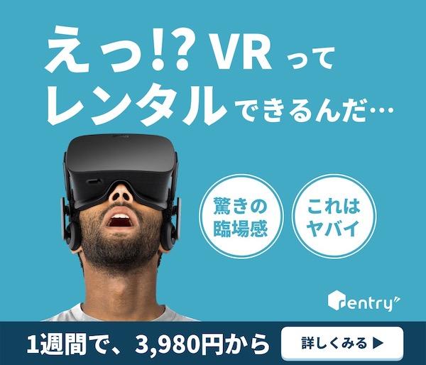 rentry(VRレンタル)