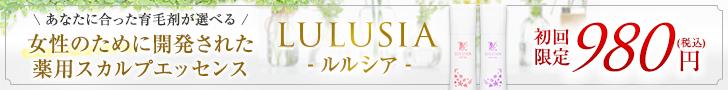 LULUSIA-ルルシア- /A