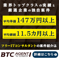 BTCエージェント forコンサルタント
