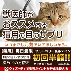 獣医師推奨のネコ専用(カツオ味)目のサプリメント【毎日愛眼】ブルーベリー&ルテイン お試し
