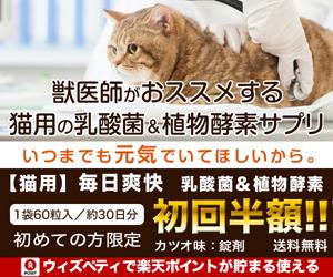 愛猫の腸活をサポート【ネコ専用(カツオ味)毎日爽快】商品モニター
