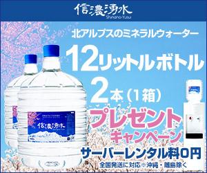 日本北アルプスの天然水ウォーターサーバー【信濃湧水】利用モニター