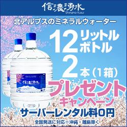 日本北アルプスの天然水ウォーターサーバー【信濃湧水】