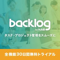 タスク・プロジェクト管理ツール「Backlog」
