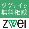 ZWEI【ツヴァイ】