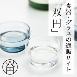 ギフトにオススメ 食器・グラス【双円】新規顧客初回購入