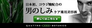 QUATTRO BOTANICOクワトロボタニコ ボタニカルスポッツ ソリューション