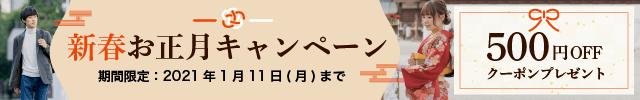新春お正月キャンペーン