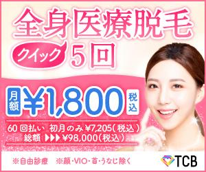 TCB東京中央美容外科の医療脱毛