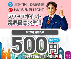 LIGHT FX