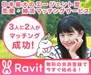 Ravit(ラビット)