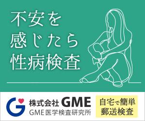 性病検査・HIV検査・感染症検査の郵送検査キット【GME医学検査研究所】