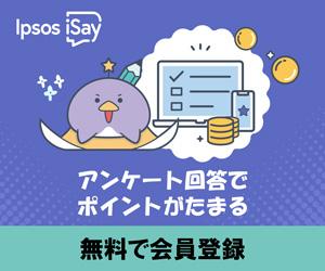 【i-Say<アイセイ>】会員登録完了+アンケート回答完了