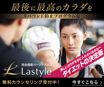 Lastyle