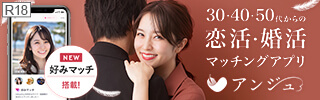 aocca (アオッカ)|恋活マッチングアプリ・出会い応援サービス