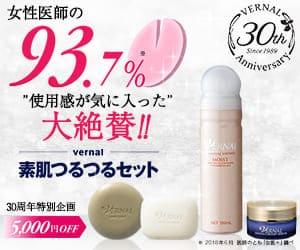実質80%OFF!【素肌つるつるセット】購入モニター