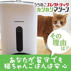 【カリカリマシーン】猫&犬ごはん用タイマー式自動給餌器