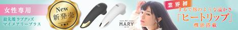 MARY(メアリー)