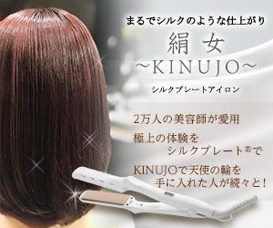 絹女 ~KINUJO~ ストレートアイロン 【個別ページ】