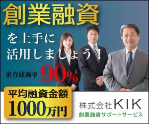 創業融資サービスKIK