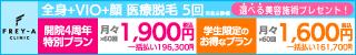 フレイア月々5,400円