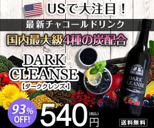 DARK CLEANSE(ダーククレンズ)