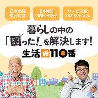 生活110番