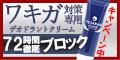 【楽天総合ランキング1位】ワキガ対策クリーム TESARAN CLEAR(テサランクリア)【4本セット】