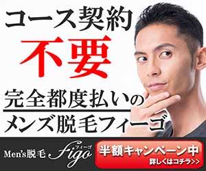 figo(フィーゴ)