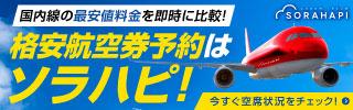 ソラハピ;国内快安航空券予約サイト
