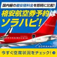 ソラハピ:国内航空券予約サイト