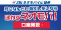 【モリモリ選手権参加者限定!】ボーナス5,000pt付き!「SBIネオモバイル証券」