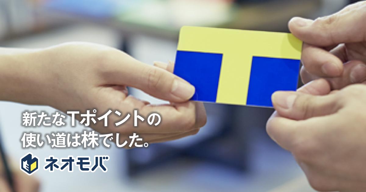 SBIネオモバイル証券の名刺交換デザイン