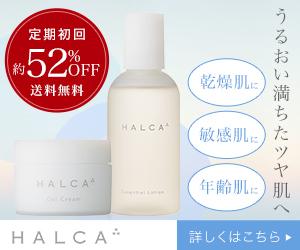 HALCA-ハルカ-