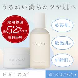HALCA-ハルカ-うるおいおためしセット