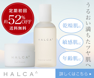 【HALCA-ハルカ-】