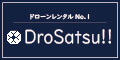 ドローンのレンタルなら【DroSatsu!!ドロサツ】