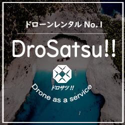 ドローン撮影・レンタル【DroSatsu!ドロサツ】利用モニター