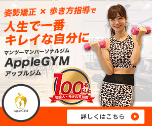 AppleGYM