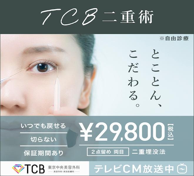 二重まぶた埋没法(29800円)