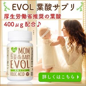 EVOL(イーボル)葉酸